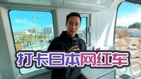 这种车在中国13年前就有,在日本体验是什么感觉?