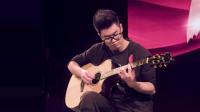 原创《还在吗》仇中义 优胜奖 2019卡马杯第二届全国原声吉他大赛-全国总决赛 卡马B1