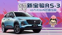 【购车300秒】10万元以内也要互联 新宝骏RS-3车型解析