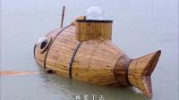 鱼日真聪明,竟发明了现代的潜水艇,下水找龙王