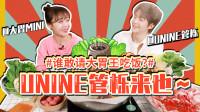 """【谁敢请大胃王吃饭】今天和UNINE成员吃饭,小哥哥""""食""""力不可低估!"""