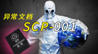 SCP-001到底是什么?SCP-001起源之谜,SCP基金会科普系列