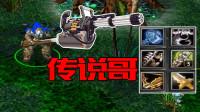 DOTA巅峰视角235:小飞火枪 哥不在江湖也有哥的传说