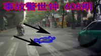 事故警世钟608期:观看交通事故警示视频,提高驾驶技巧,减少车祸发生