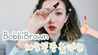 【Miss沐夏】Bobbi Brown细金管唇膏试色 | makeup | 非AD