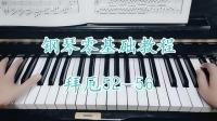 钢琴零基础教学讲解