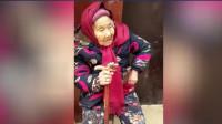 最幸福的孩子 107岁妈妈给84岁女儿捎糖吃 女儿脸上笑开花