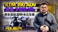 KTM 390 ADV  宝马F 900 XR等新车实拍 | 2019米兰车展