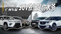 小仓帮选车2019-2019广州车展重磅SUV盘点 吃一年土都要买?