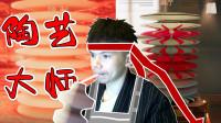 【XY小源】陶艺大师 模拟陶艺 第1期 试玩 吼吼 艺术品来了