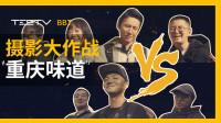 TESTV挑战摄影大师【BB Time第236期】