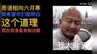 1_我蹭敬汉卿维权热度不好意思,维权视频是我先发的网络暴力我忍很久了