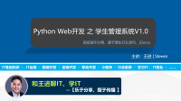 Python Web开发练手项目总体介绍,手把手教你技术实战