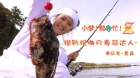 小梦吃❤世界第一新鲜寿司❤钓鱼之后马上做新鲜寿司啦!味道很不一样哦!( ̄▽ ̄)/