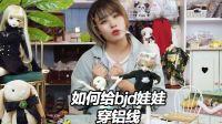 【BJD】来学穿铝线,解锁娃娃各种高难度姿势