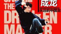 人物志:成龙-老去的华人传奇,永远的中国龙!