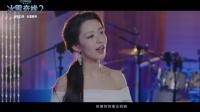 【吉娜】绝美!吉娜献唱冰雪奇缘插曲《回忆之河》MV