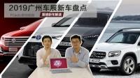 2019广州车展新车盘点 重磅车型先睹为快