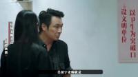 演技派:吴镇宇挑拨离间搞事情,教唆张南打骂赵天宇