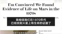 火星上曾有生命痕迹