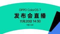 OPPO ColorOS 7发布会全程回顾