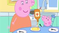 小猪佩奇:猪妈妈做煎饼 第一个煎饼是给乔治吃 然后给佩奇吃