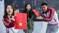 学生不想写作业,老师给学生发大红包,什么逻辑