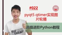 Python高级进阶教程022期 pyqt5 qtimer实现图片轮播