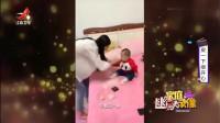 家庭幽默录像:爸爸打翻了妈妈的化妆品,嫁祸给孩子:人在旁边坐锅从天上来