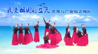 艺莞儿广安怡之梅队《我爱祖国的蓝天》编舞:艺莞儿       视频制作:映山红叶