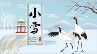 【互动电影节气】小雪