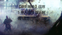 【群影解说】战地5 单人战役 娱乐解说 03