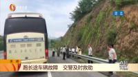 长途客车高速上出故障,一众乘客下车站路边,交警发现忙处理!