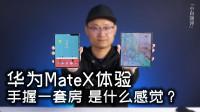 「小白测评」手握一套房!华为MateX体验 对比三星Fold