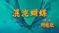 【文曰速读】刘慈欣科幻短篇《混沌蝴蝶》,科技落后就要挨打,亘古不变!