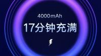 小米100W快充明年商用!红米K30入网 120Hz+6000万像素 堆料十足?