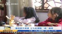 """整合多方资源 让七彩课程""""活""""起来,泡茶也是一门艺术!"""