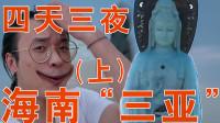 """【小猪】海南三亚""""4天三夜""""!世界上最大的观音!(上)"""