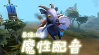 四川话爆笑:当暴躁山羊遇到金花哥四川话沙雕配音,笑得肚儿痛!