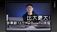 「小白测评」苹果新16寸MacBook Pro体验 除了变大它还有什么新东西?