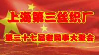 2019.11.20三丝第三十七届老同事大聚会