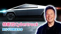这辆皮卡有点「硬」:特斯拉Cybertruck发布会回顾