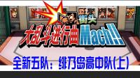 【街头大乱斗进行曲 Mach! ! 】绯乃岛高中-上篇:队里好像有卧底