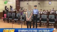53岁女子错过下车时间,与司机对骂公然抢夺方向盘,被判刑3年