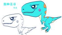 简笔画大全,肉食恐龙(五)