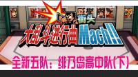 【街头大乱斗进行曲 Mach! ! 】绯乃岛高中-下篇:大战热血时代剧