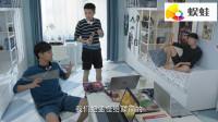 微微一笑很倾城:杨洋带郑爽和室友三人打游戏,队友吐槽杨洋自恋
