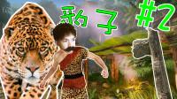 【XY小源】野外生存 绿色地狱green hell 第2期 瀑布生存