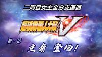 【蓝月解说】机战V PC中文版 二周目女主全分支速通1【第一话 主角登场】