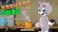 猫和老鼠手游2:小猫托普斯从天而降 吓翻杰瑞老鼠